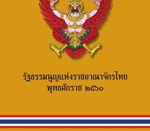 รัฐธรรมนูญแห่งราชอาณาจักรไทย พุทธศักราช ๒๕๖๐ กับการเลือกตั้งทั่วไปในปี ๒๕๖๒ พลเอก ประยุทธ์  จันทร์โอชา จะยังคงเป็นนายกรัฐมนตรีต่อหรือไม่?