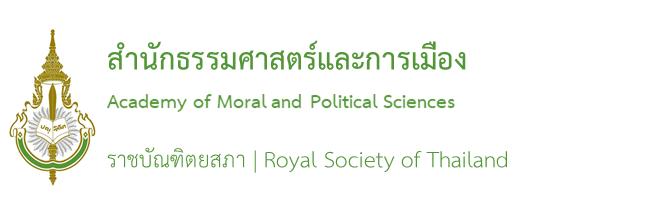 สำนักธรรมศาสตร์และการเมือง | Academy of Moral and Political Sciences