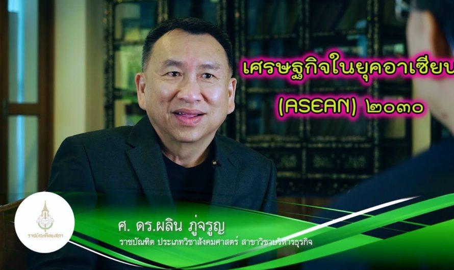 เศรษฐกิจในยุคอาเซียน (ASEAN) ๒๐๓๐