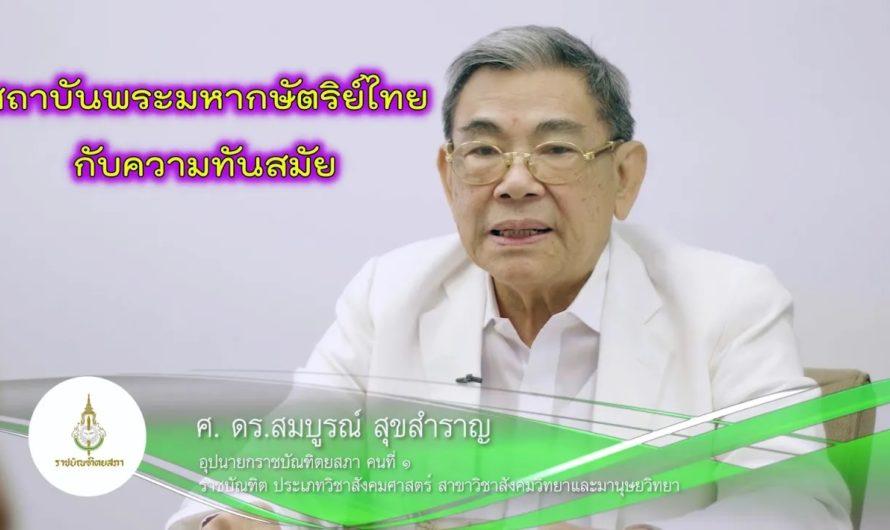 สถาบันพระมหากษัตริย์ไทยกับความทันสมัย