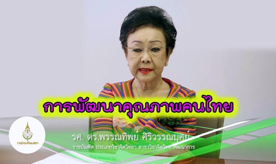 การพัฒนาคุณภาพคนไทย