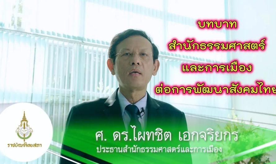 บทบาทสำนักธรรมศาสตร์และการเมืองต่อการพัฒนาสังคมไทย